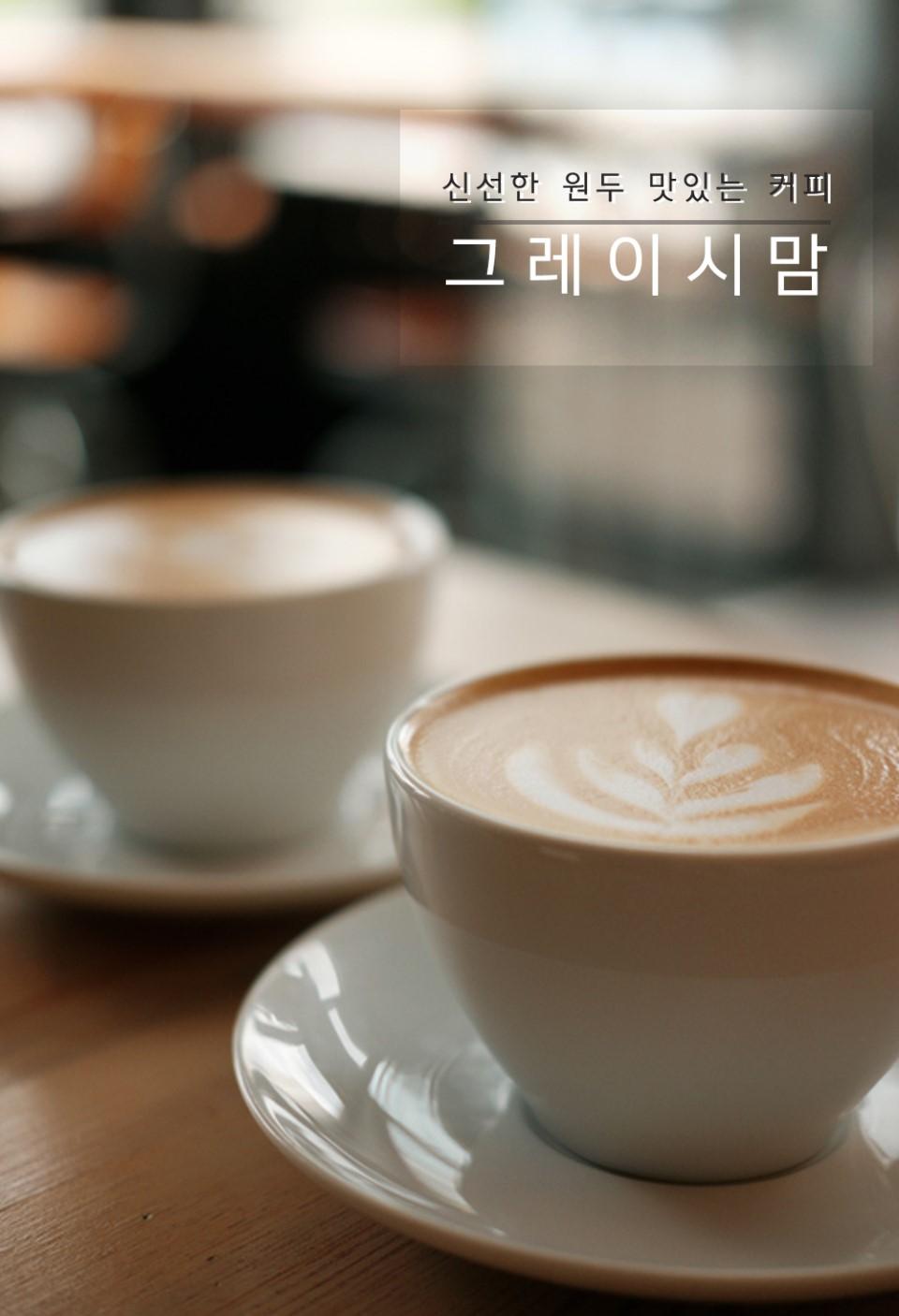 신선한 원두, 맛있는 커피