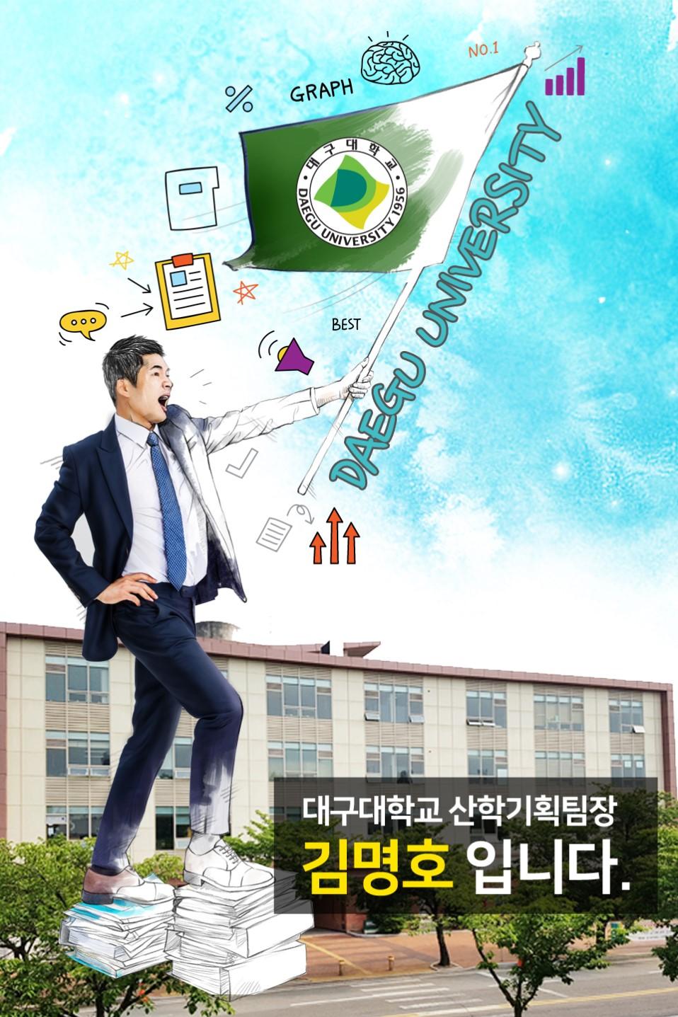 산학기획팀장 김명호 입니다.