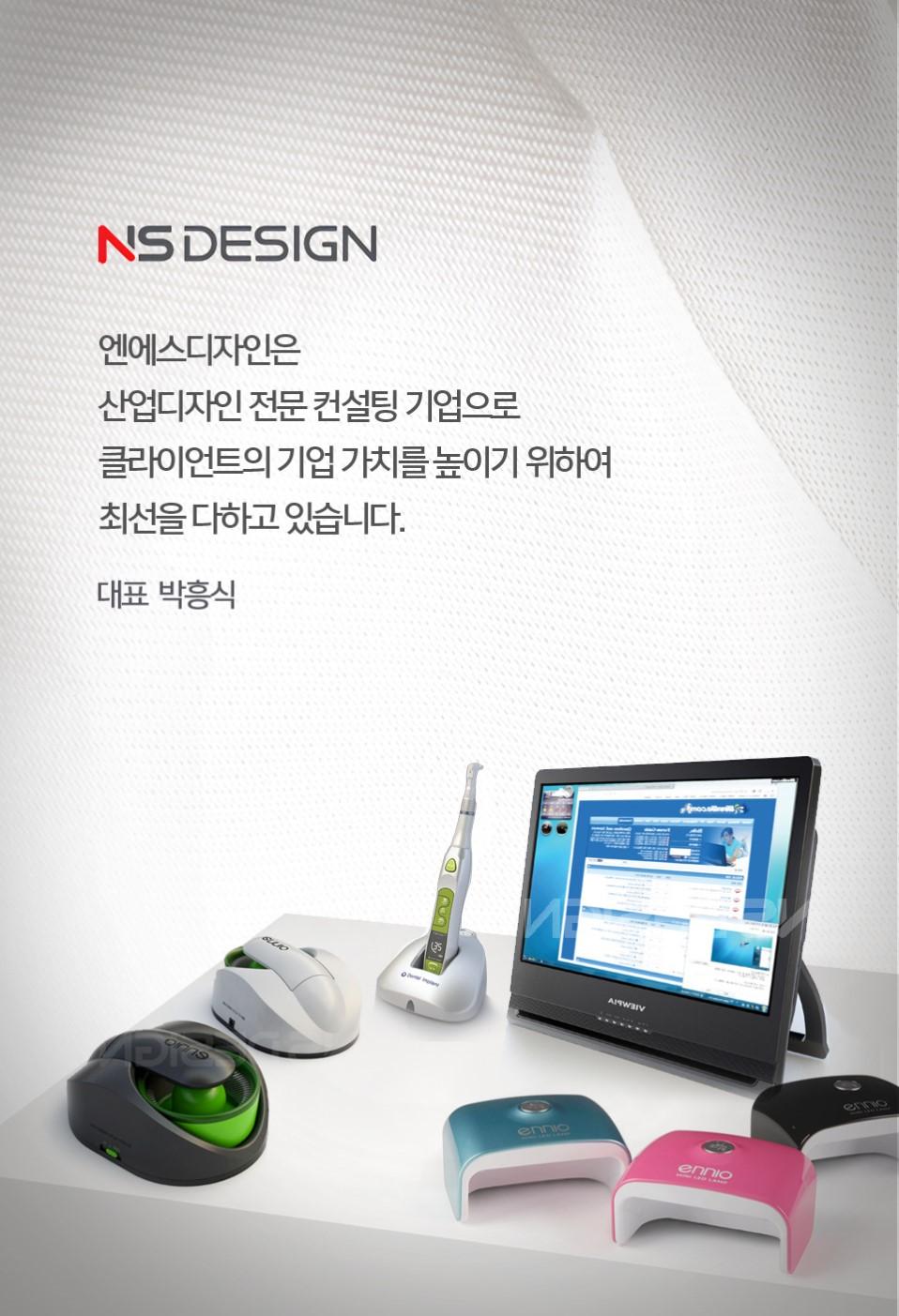 안녕하세요 (주)NS DESIGN 대표이사 박흥식입니다.