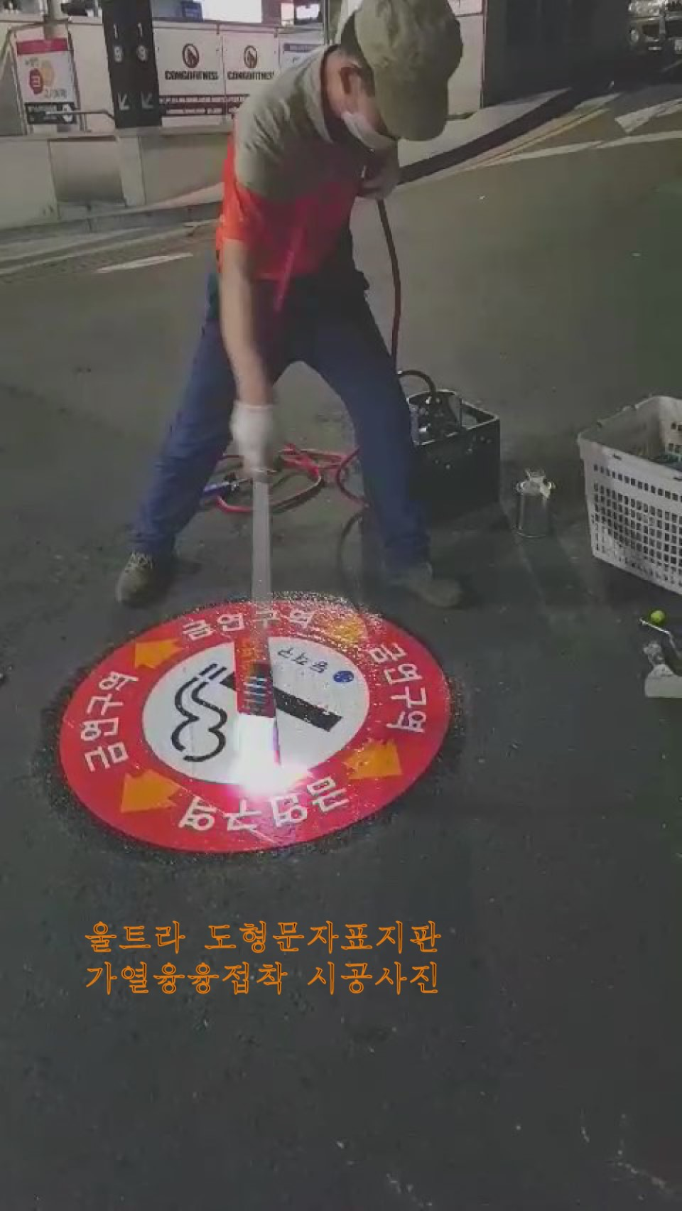노랑진 울트라 도형문자표지판 작업 동영상_시공사진.png