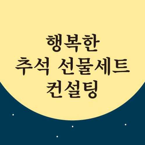 추석 커버-01-01.jpg