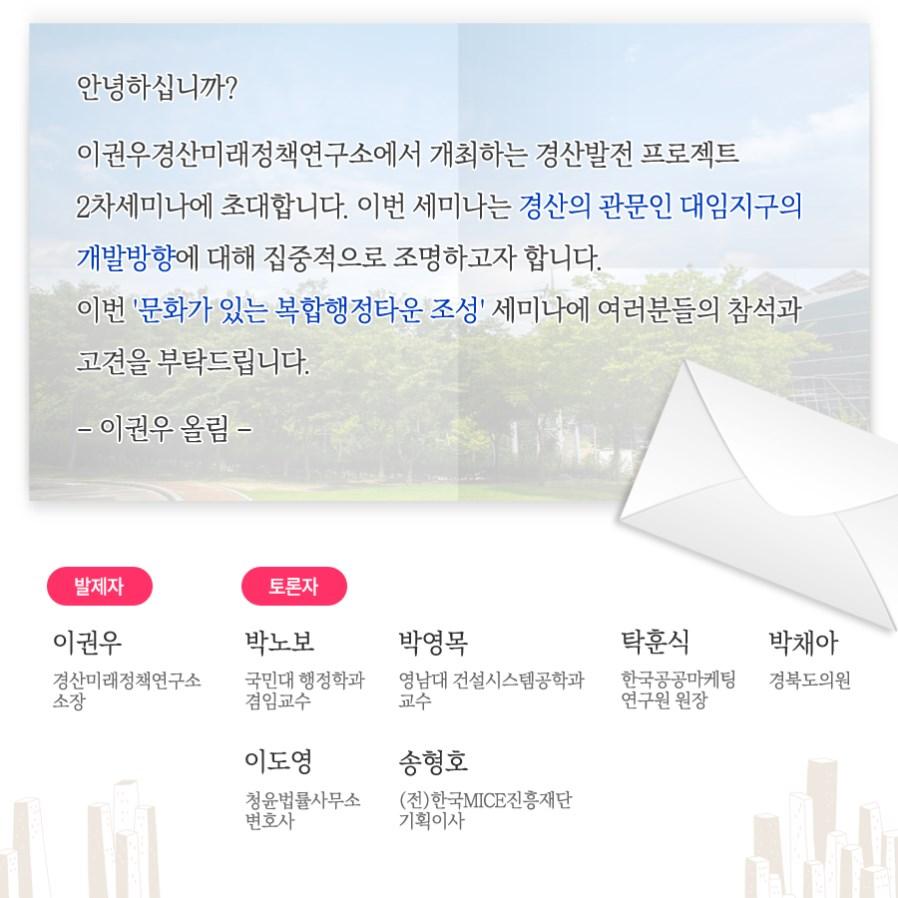 이권우 세미나 초대장2-수정.png
