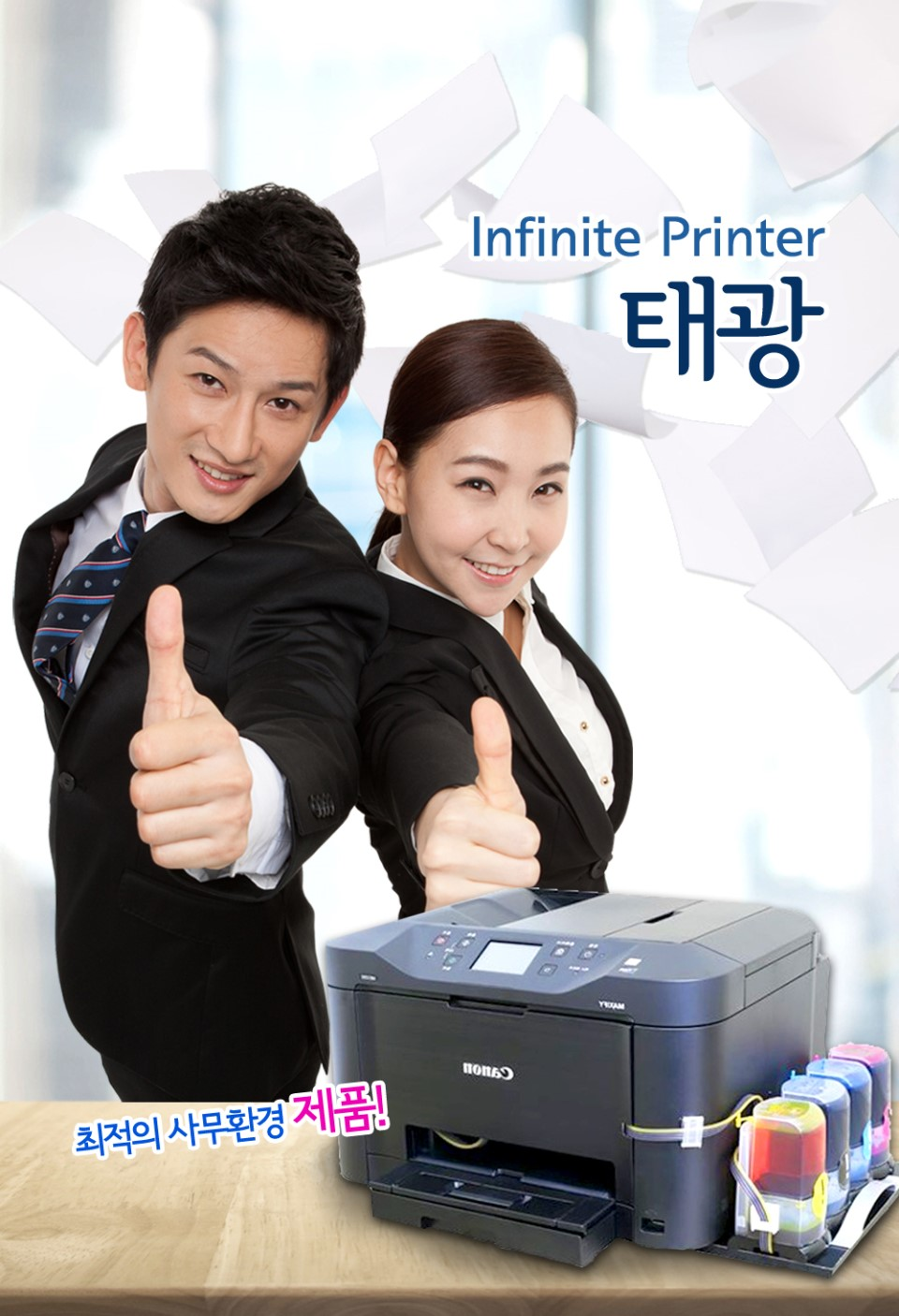 Infinite Printer 태광입니다.